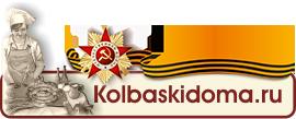 Интернет-магазин Kolbaskidoma (Ростов-на-Дону)